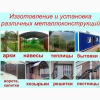 Монтаж металлоконструкций в Твери