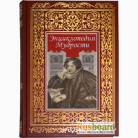 Продам Энциклопедию мудрости