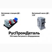 Битумные насосы и агрегаты ДС-125