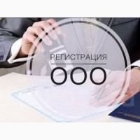 Регистрации ООО и ИП, продаём готовые ООО, возможна продажа без П/О во во Владивостоке