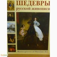 Продам книгу Шедевры русской живописи
