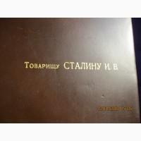 Папка Товарищу Сталину И.В. 21 декабря 1949 г. (на 70 -летие Сталина )