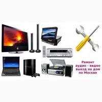 Ремонт аудио-видео, муз центров, двд, магнитофонов. Выезд