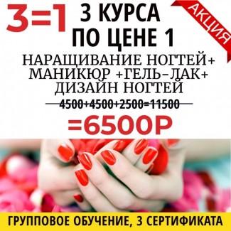 Курс Маникюр + наращивание ногтей Новороссийск