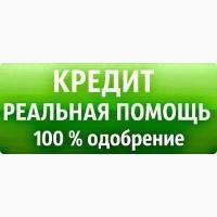 Кредит всем, никаких предоплат, обращайтесь и убедитесь, работаем по РФ