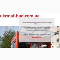 Заказать готовый киоск в Харькове