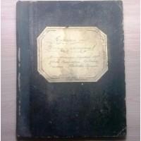 Тетрадь ученика Тверской духовной семинарии 1908 г