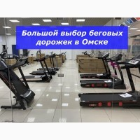 Беговые дорожки - большой выбор в Омске