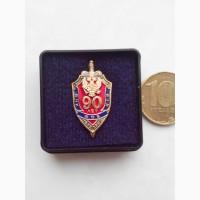 Знак лацканный 90 лет ВЧК-КГБ-ФСБ