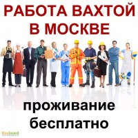 Работа вахтой в Москве - комплектовщик
