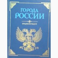 Продам историко - географическую энциклопедию Города России