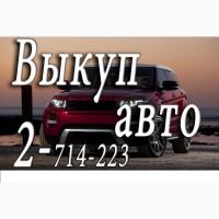 2-714-223 Скупка автошин и дисков в Красноярске. Моментальный расчет наличными