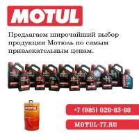 Моторное масло для Автомобилей
