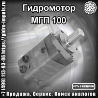 Гидромотор МГП 100 В НАЛИЧИИ