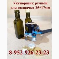 Закатки для Масленой бутылки 100 мл размер колпачка 25*17