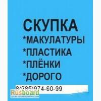Складские отходы стрейч пленки купим в Москве