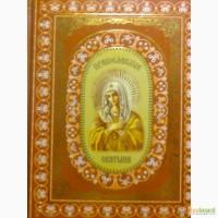 Продам книгу Православные святыни