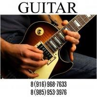 Индивидуальное обучение игре на гитаре : Зеленоград, Андреевка, Голубое, Алабушево