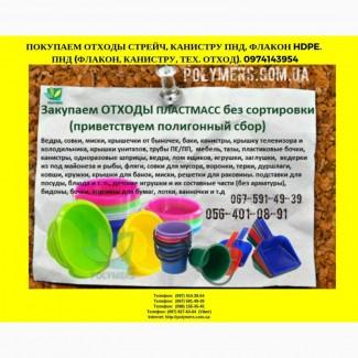 Покупаем ПЭНД флакон/канистру, вторсырье, полигонный пластмасс ПС, ПП, ПНД, ПВД
