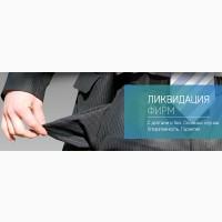 Срочная ликвидация ООО; альтернативная ликвидация, в т. ч. с долгами во Владивостоке