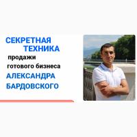 Нужно продать бизнес в Москве? За 2-4 недели. Гарантия. Смотрите