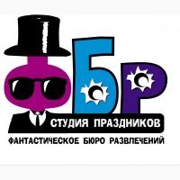 Организация праздников (Тамада, аниматоры, музыканты, DJ)
