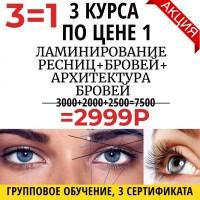 Курс Ламинирование ресниц + бровей + архитектура бровей Новороссийск