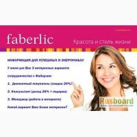 Бизнес с Фаберлик-легко и просто, когда с тобой опытный наставник