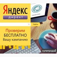 Настройка Яндекс Директ и Гугл Эдвордс
