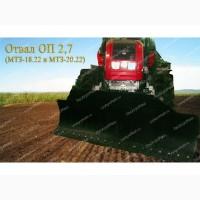 Отвал бульдозерный ОП-2, 7 (МТЗ-18.22, МТЗ-20.22) - от Производителя