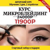 Курс по Микроблейдингу бровей Новороссийск