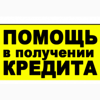 Финансовое предложение для граждан России с низким скоринговым баллом