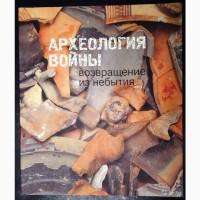 Археология войны. Возвращение из небытия
