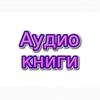 Аудиокниги на польском языке, создание озвучка диктор аудио, видео