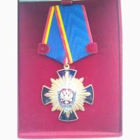 Орден 90 лет ФСБ