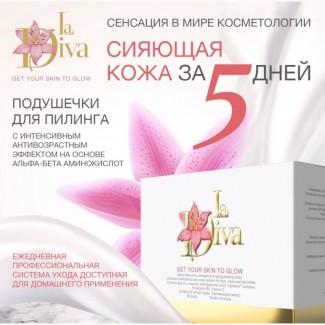 Антивозрастной beauty-продукт пилинг La Diva