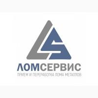 ООО ЛомСервис- Пункты приема черного и цветного металла. Вывоз, демонтаж