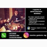 Услуги гадалки Казань. Помощь ясновидящей Казань