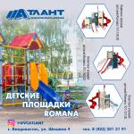 Уличные детские игровые площадки