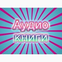 Аудиокниги на румынском языке, создание озвучка диктор аудио, видео