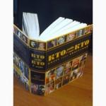 Продам Большой биографический справочник