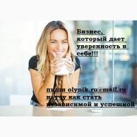 Научу зарабатывать 50000р. в месяц (без опыта, без вложений, без начальника)