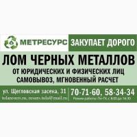 Латунь в Туле от 165 руб/кг, черный лом от 11500 руб/тн