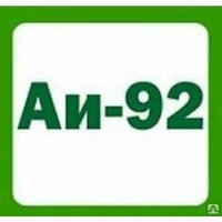 Неэтилированный бензин марки Регуляр-92 (АИ-92-К5), ГОСТ Р 51105-97