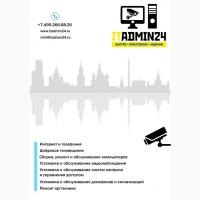 Удаленная и физическая компьютерная помощь ITadmin24