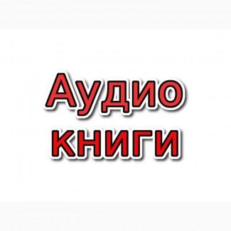 Аудиокниги на казахском языке, создание озвучка диктор аудио, видео