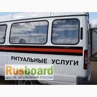 Груз 200. Перевозка умерших (груз 200) по РФ и СНГ. Услуги и аренда катафалка
