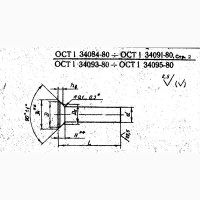 Заклепки с потайной головкой углом 90* ОСТ 1.34084-80, 1 34086-80, 1 34087-80