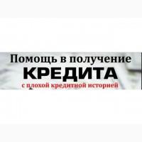 Кредиты физическим лицам, оформление и выдача по РФ, без предоплаты