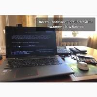 Ремонт компьютеров Ремонт ноутбуков